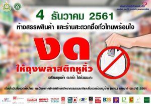 4 ธันวาคม 2561 ห้างสรรพสินค้า และร้านสะดวกซื้อทั่วไทยพร้อมใจ งด ใช้ ถุงพลาสติกหูหิ้ว !!!