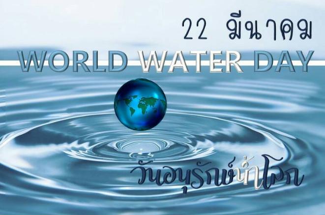 22 มีนาคม วันอนุรักษ์น้ำโลก (World Water Day)